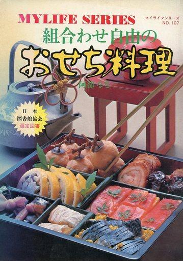 【中古】グルメ・料理雑誌 組合わせ自由のおせち料理