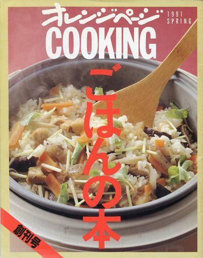 【中古】グルメ・料理雑誌 オレンジページ COOKING 1991年 SPRING