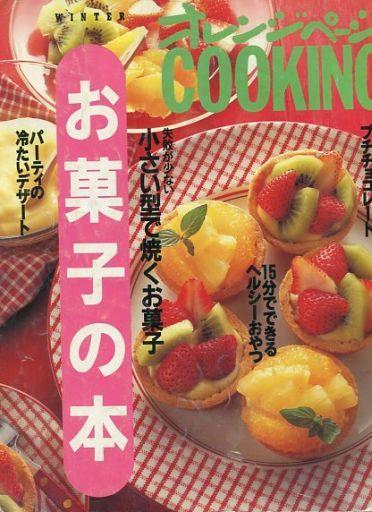 【中古】グルメ・料理雑誌 オレンジページCOOKING お菓子の本 1994年WINTER