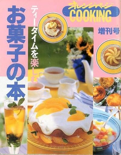 【中古】グルメ・料理雑誌 オレンジページCOOKING 増刊号 お菓子の本 1993年