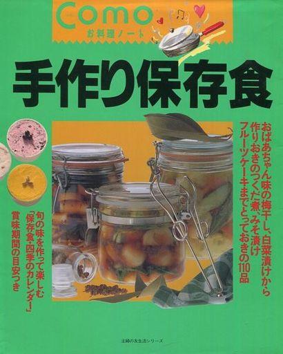 【中古】グルメ・料理雑誌 Comoお料理ノート 手作り保存食