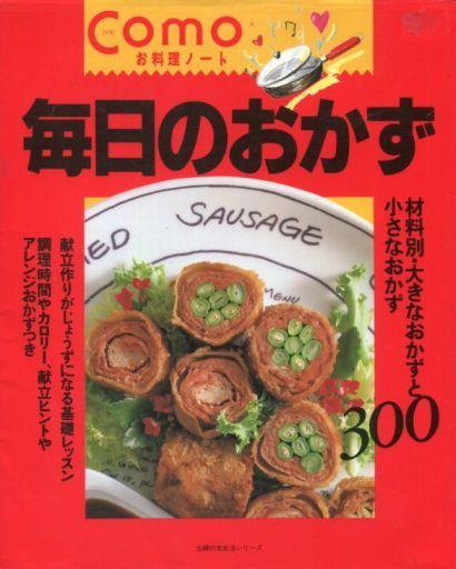 【中古】グルメ・料理雑誌 毎日のおかず Comoお料理ノート