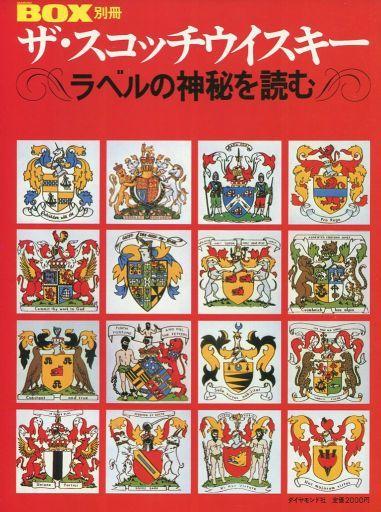 【中古】グルメ・料理雑誌 BOX別冊 ザ・スコッチウイスキー