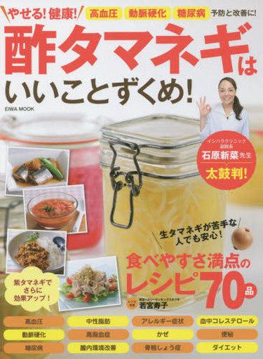 【中古】グルメ・料理雑誌 やせる!健康!酢タマネギはいいことずくめ