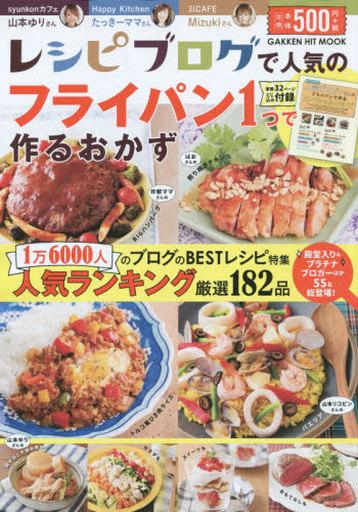 【中古】グルメ・料理雑誌 レシピブログで人気の「フライパン1つ」で作るおかず
