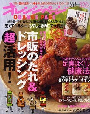 【中古】グルメ・料理雑誌 付録付)オレンジページ 2011/2(別冊付録1点)
