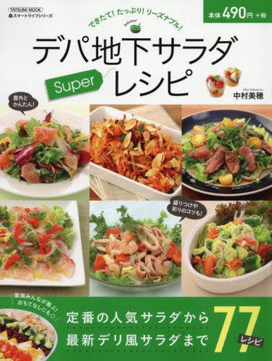 【中古】グルメ・料理雑誌 デパ地下サラダSuperレシピ