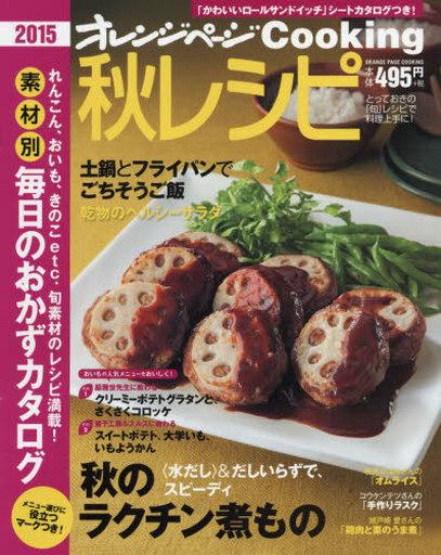 【中古】グルメ・料理雑誌 オレンジページCooking 2015 秋レシピ