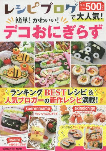 【中古】グルメ・料理雑誌 レシピブログで大人気!簡単!かわいい!デコおにぎらず