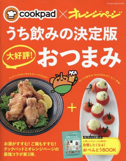 【中古】グルメ・料理雑誌 cookpad×オレンジページ お店気分のイチ押し!おつまみ