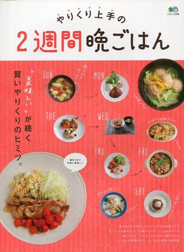 【中古】グルメ・料理雑誌 やりくり上手の2週間晩ごはん