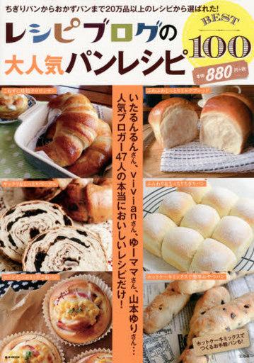 【中古】グルメ・料理雑誌 レシピブログの大人気パンレシピBEST100