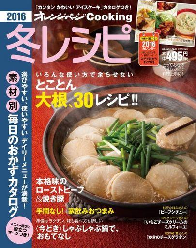 【中古】グルメ・料理雑誌 オレンジページCooking 2015 冬レシピ