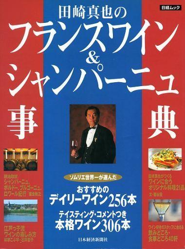 【中古】グルメ・料理雑誌 田崎真也のフランスワイン&シャンパーニュ事典