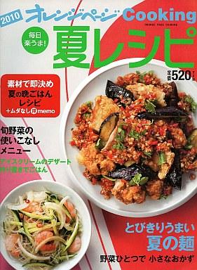 【中古】グルメ・料理雑誌 オレンジページCooking 毎日楽うま!夏レシピ2010