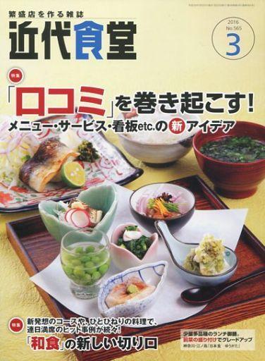 【中古】グルメ・料理雑誌 近代食堂 2016年3月号