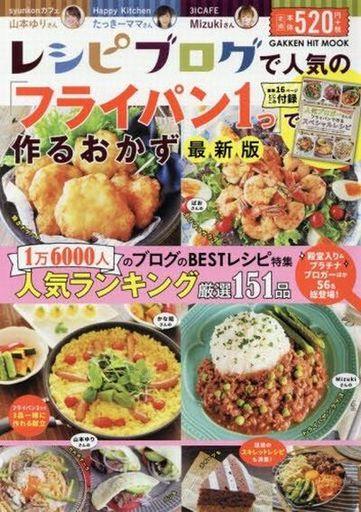 【中古】グルメ・料理雑誌 レシピブログで人気の「フライパン1つ」で作るおかず 最新版