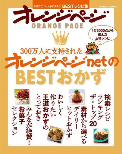 【中古】グルメ・料理雑誌 300万人に支持されたオレンジページnetのBESTおかず