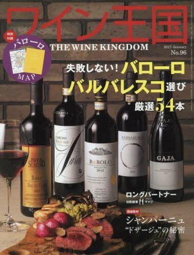 【中古】グルメ・料理雑誌 ワイン王国 2017年1月号