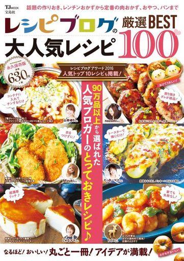 【中古】グルメ・料理雑誌 レシピブログの大人気レシピ 厳選BEST100