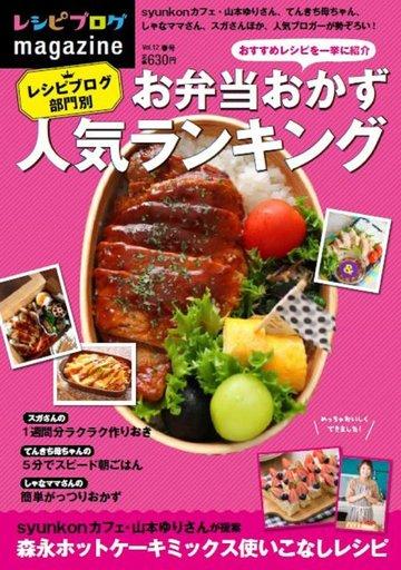 【中古】グルメ・料理雑誌 レシピブログmagazine Vol.12