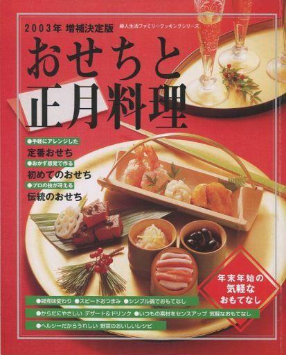 【中古】グルメ・料理雑誌 2003年増補決定版 おせちと正月料理