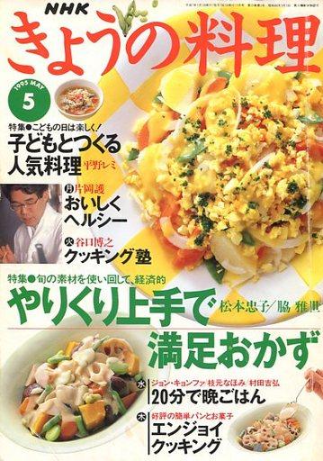 【中古】グルメ・料理雑誌 NHK きょうの料理 1995/5
