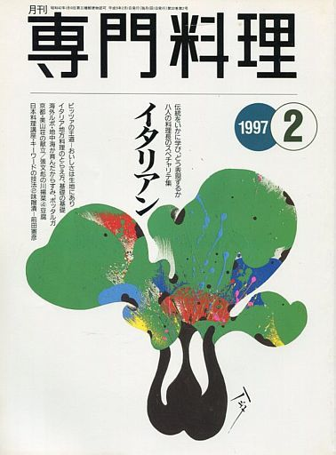 【中古】グルメ・料理雑誌 月刊 専門料理 1997年2月号
