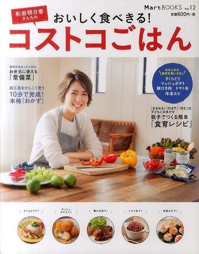 【中古】グルメ・料理雑誌 おいしく食べきる!和田明日香さんちのコストコごはん