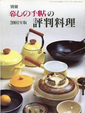 【中古】グルメ・料理雑誌 別冊暮しの手帖 暮しの手帖の評判料理 2001年版