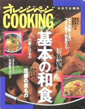 【中古】グルメ・料理雑誌 オレンジページ COOKING 1994 AUTUMN