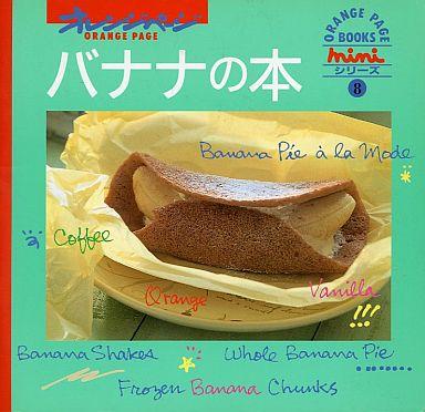 【中古】グルメ・料理雑誌 オレンジページ miniシリーズ8 バナナの本