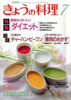 【中古】グルメ・料理雑誌 NHK きょうの料理 1993/7