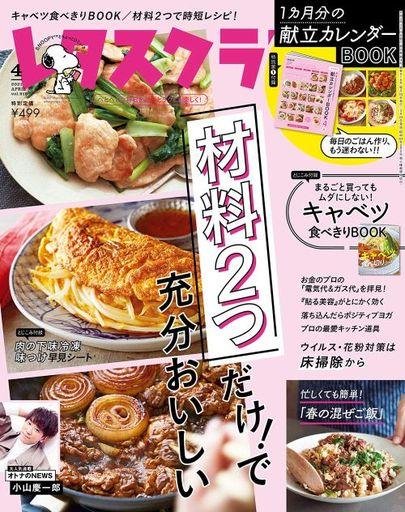 KADOKAWA 新品 グルメ・料理雑誌 付録付)レタスクラブ 2021年4月号