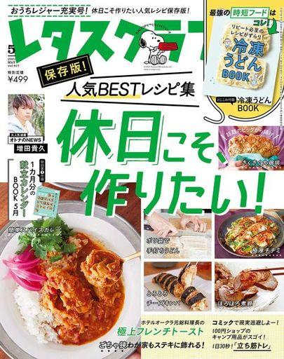 KADOKAWA 新品 グルメ・料理雑誌 付録付)レタスクラブ 2021年5月号