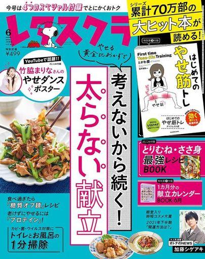 KADOKAWA 新品 グルメ・料理雑誌 付録付)レタスクラブ 2021年6月号