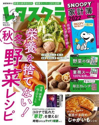 KADOKAWA 新品 グルメ・料理雑誌 付録付)レタスクラブ 2021年11月号