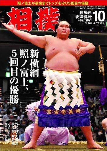 ベースボール・マガジン社 新品 スポーツ雑誌 相撲 2021年10月号