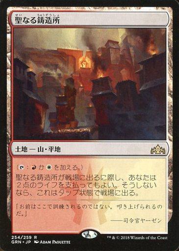 [R] : 聖なる鋳造所/Sacred Foundry