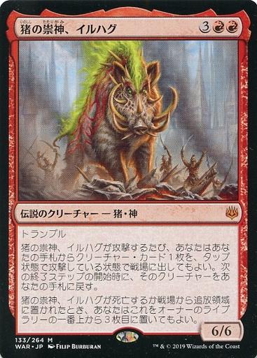 [神話R] : 猪の祟神、イルハグ/Ilharg, the Raze-Boar