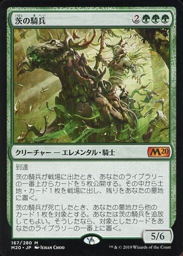 [神話R] : 茨の騎兵/Cavalier of Thorns