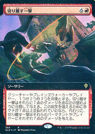 [R] : 【FOIL】切り離す一撃/Sundering Stroke