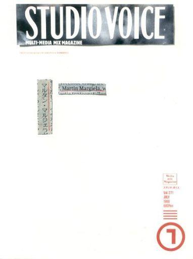 【中古】STUDIO VOICE STUDIO VOICE 1998/07