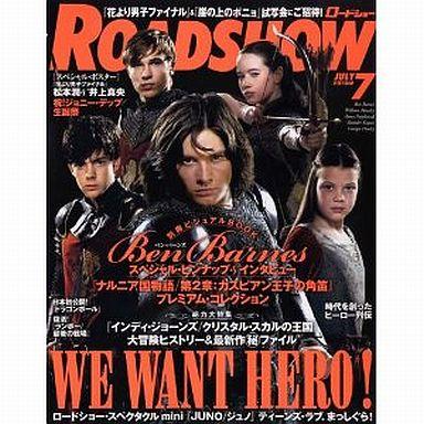 【中古】ホビー雑誌 付録付)ROADSHOW 2008/7 ロードショー(別冊付録1点)