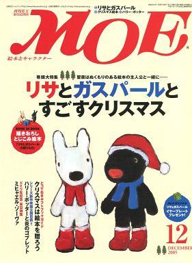 【中古】ホビー雑誌 MOE 2005年12月号 モエ