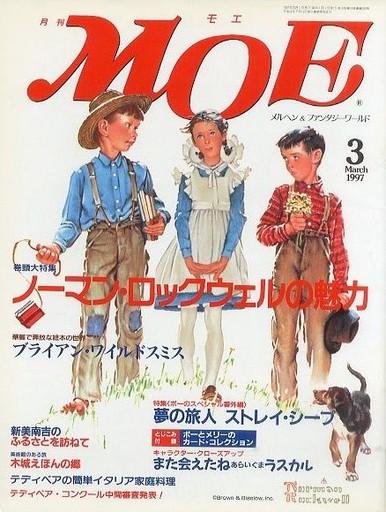 【中古】ホビー雑誌 MOE モエ 1997年3月号