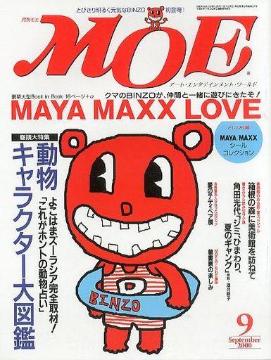 【中古】ホビー雑誌 MOE 2000年9月号 モエ