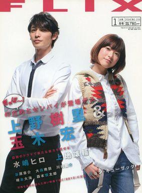 【中古】ホビー雑誌 FLIX 2010年1月号 NO.195