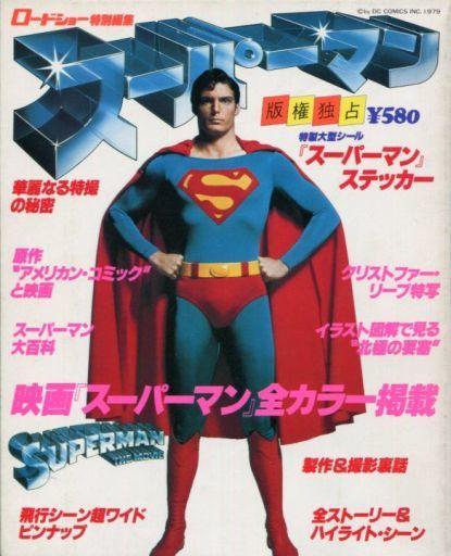 【中古】ホビー雑誌 ロードショー特別編集 スーパーマン
