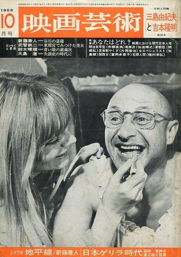 映画芸術 1968年10月号 No.254 |...